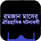 রমজান মাসের ঐতিহাসিক ঘটনাবলী icon
