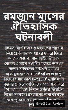 রমজান মাসের ঐতিহাসিক ঘটনাবলী poster
