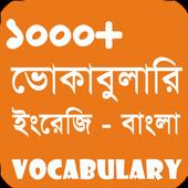 ভোকাবুলারি- ইংরেজি থেকে বাংলা icon