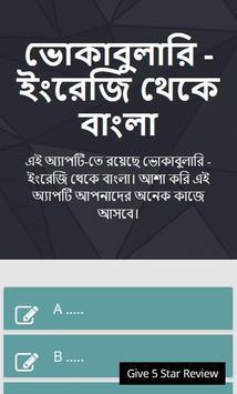 ভোকাবুলারি- ইংরেজি থেকে বাংলা poster