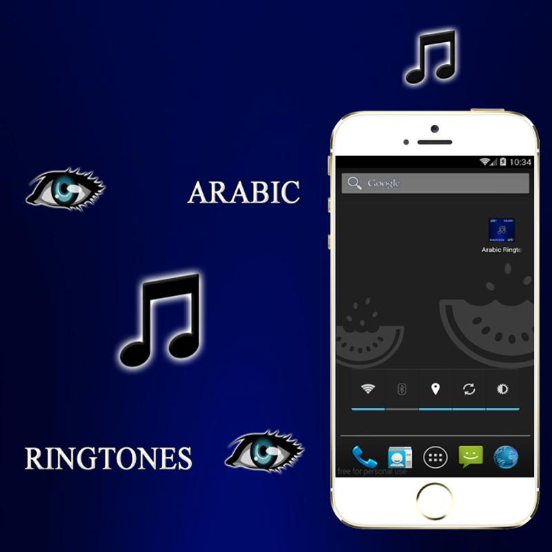 Arabic Ring Ringtones