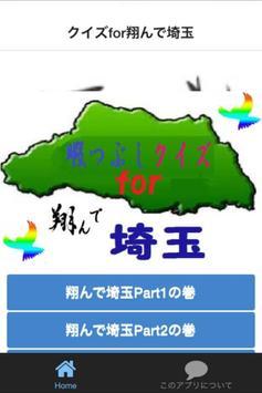 クイズfor翔んで埼玉 poster