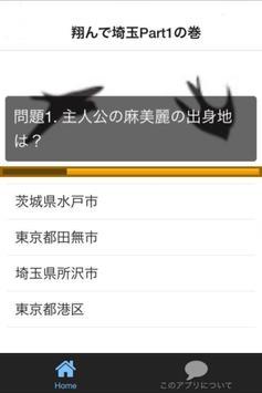 クイズfor翔んで埼玉 screenshot 1