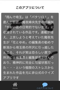 クイズfor翔んで埼玉 screenshot 2
