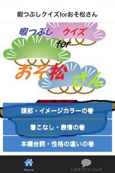 暇つぶしクイズforおそ松さん poster