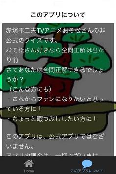暇つぶしクイズforおそ松さん screenshot 2