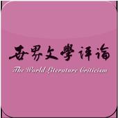 世界文学评论 icon
