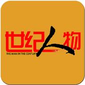 世纪人物 icon