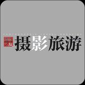 摄影之友·摄影旅游 icon