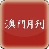 澳门月刊 icon