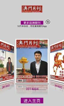 澳门月刊 apk screenshot