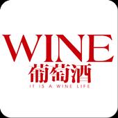 葡萄酒WINE icon