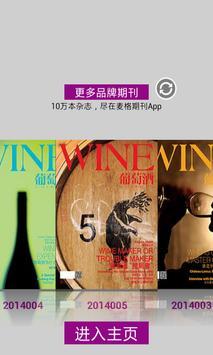 葡萄酒WINE poster