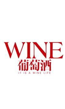 葡萄酒WINE apk screenshot