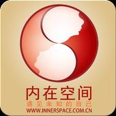 内在空间 icon