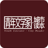 青年文学家 icon