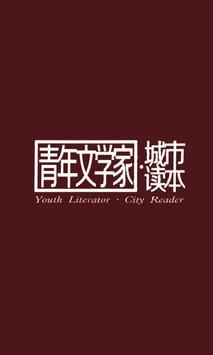 青年文学家 apk screenshot