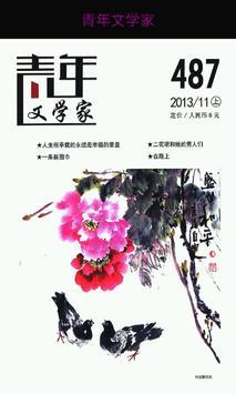 青年文学家 poster