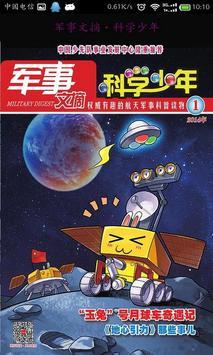军事文摘·科学少年 poster