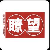 瞭望新闻周刊 icon
