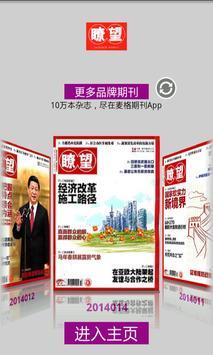 瞭望新闻周刊 poster