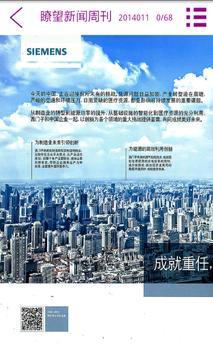 瞭望新闻周刊 apk screenshot