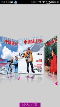 中国摄影家 poster