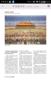 中国摄影家 apk screenshot