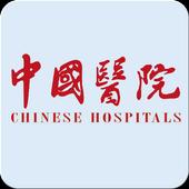 中国医院 icon
