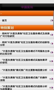中国医院 apk screenshot