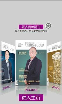 中国黄金珠宝 poster