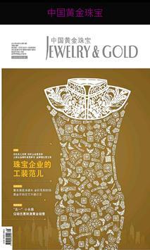 中国黄金珠宝 screenshot 1