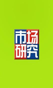 市场研究 apk screenshot