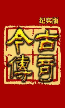 今古传奇·纪实版 poster