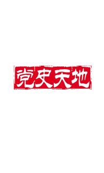 党史天地·解密 apk screenshot