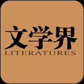 文学界·上半月 icon