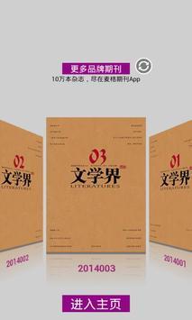 文学界·上半月 poster