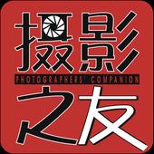 摄影之友 icon