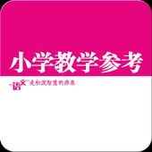 小学教学参考·语文 icon