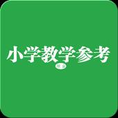 小学教学参考·综合 icon
