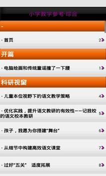 小学教学参考·综合 apk screenshot