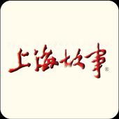 上海故事 icon