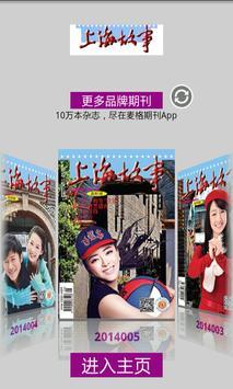 上海故事 poster