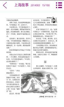 上海故事 apk screenshot
