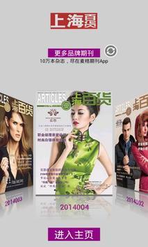 上海百货 poster