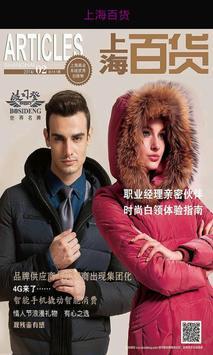 上海百货 apk screenshot