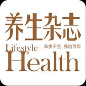生活文摘·养生杂志 icon