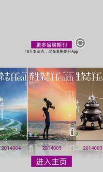 生活文摘·养生杂志 poster