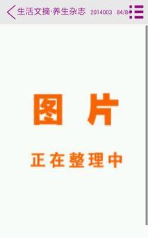 生活文摘·养生杂志 apk screenshot