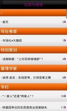 经营与管理 apk screenshot